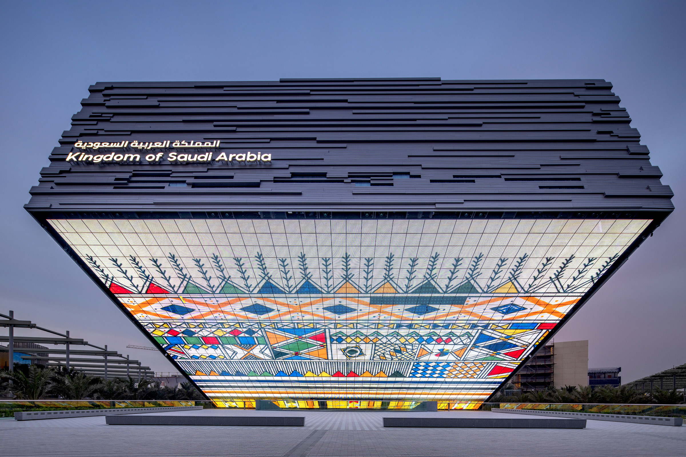 The Kingdom of Saudi Arabia Pavilion at Expo 2020 Dubai